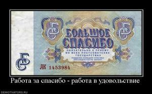 770643_rabota_za_spasibo_rabota_v_udovolstvie_thumbnail.jpg