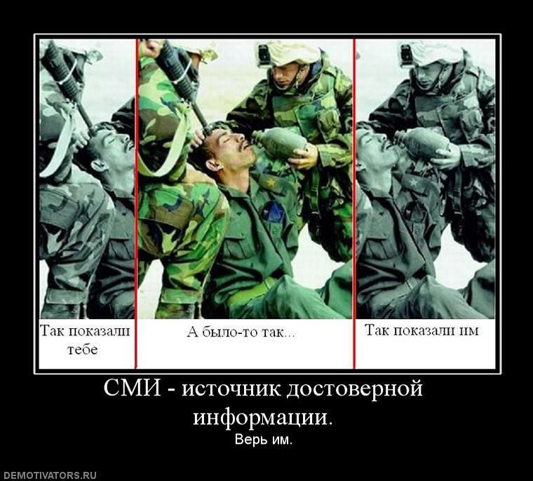232733_smi_istochnik_dostovernoj_informatsii.jpg