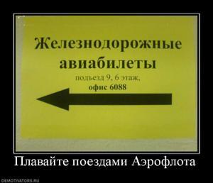 345894_plavajte_poezdami_aeroflota_thumbnail.jpg