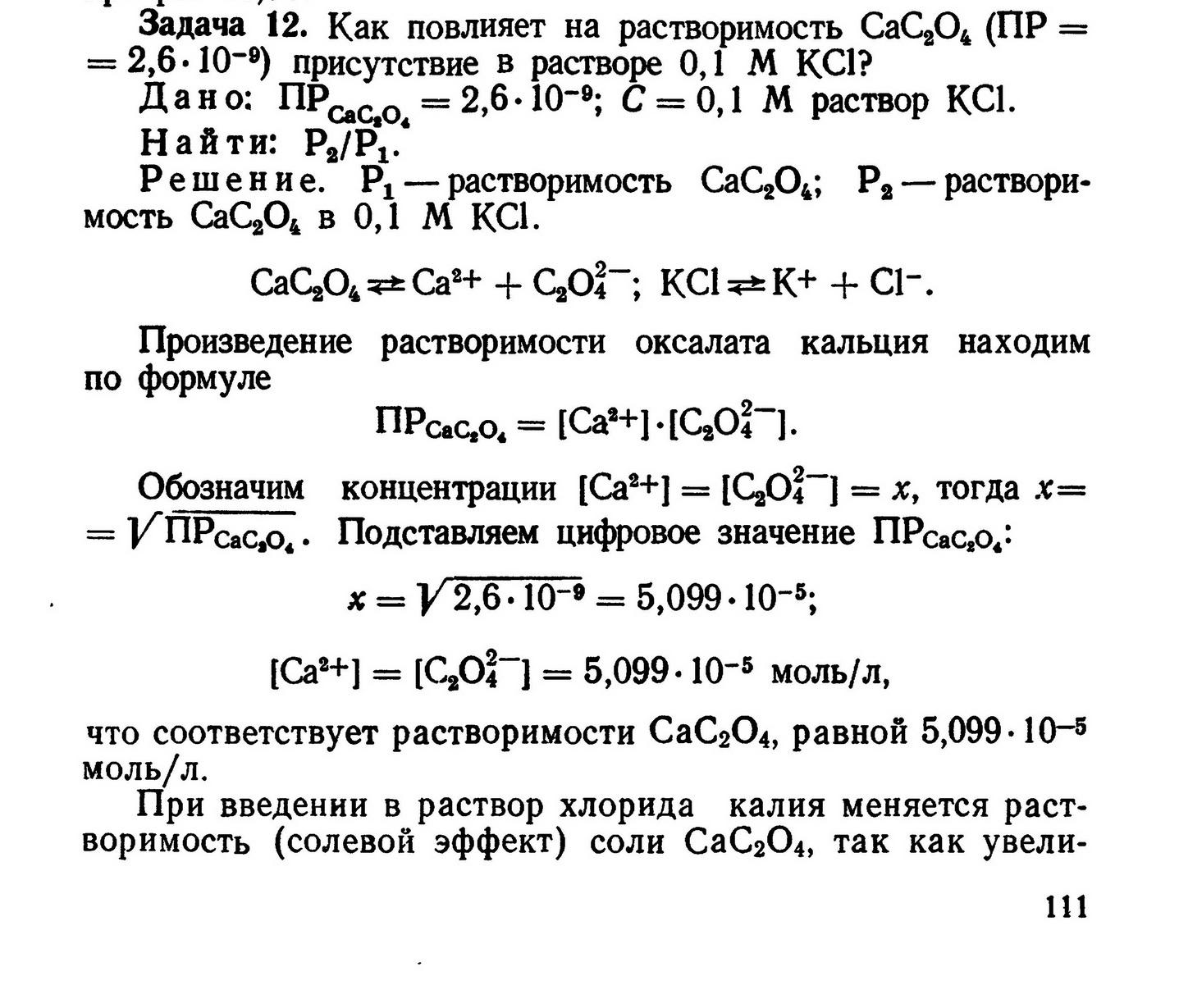 аналитической воскресенский химии по решебник