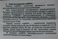 Инструкция по эксплуатации зарядного устройства кедр-авто 12в.