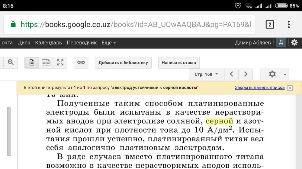 Screenshot_2018-09-07-08-16-05-857_com.android.chrome.png