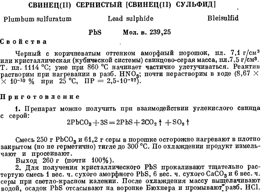 PbS1.png.6e6742c23824d3d12ad3dfd365359380.png