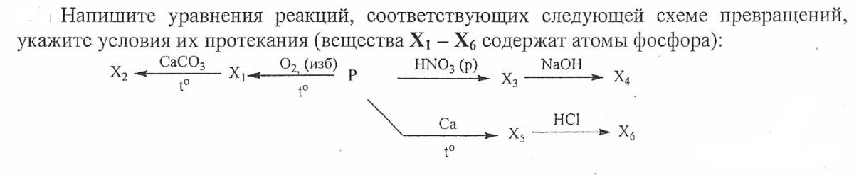 Напишите уравнения реакции соответствующих схеме