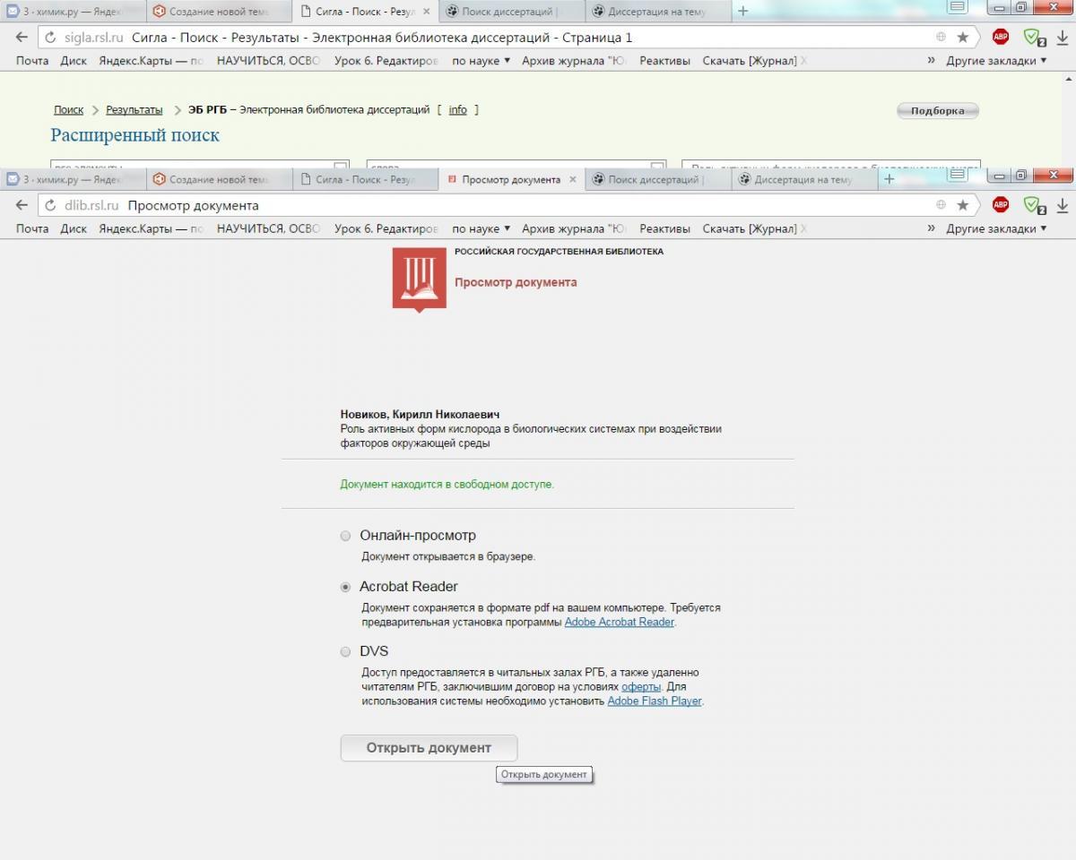 Как скачивать авторефераты диссертаций бесплатно Курилка  15 jpg