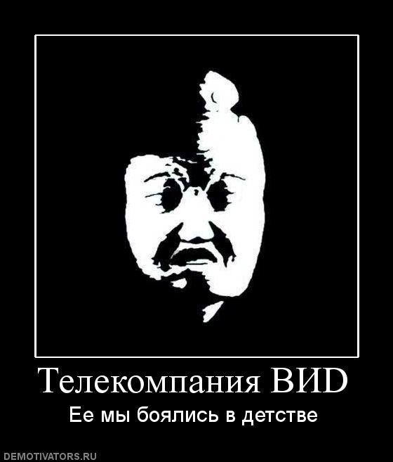 995842_telekompaniya-vid.jpg