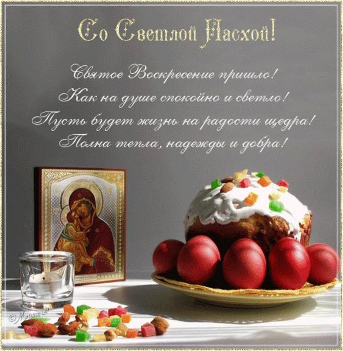 навеске классического стих воистину воскресе поздравление выбор блюд
